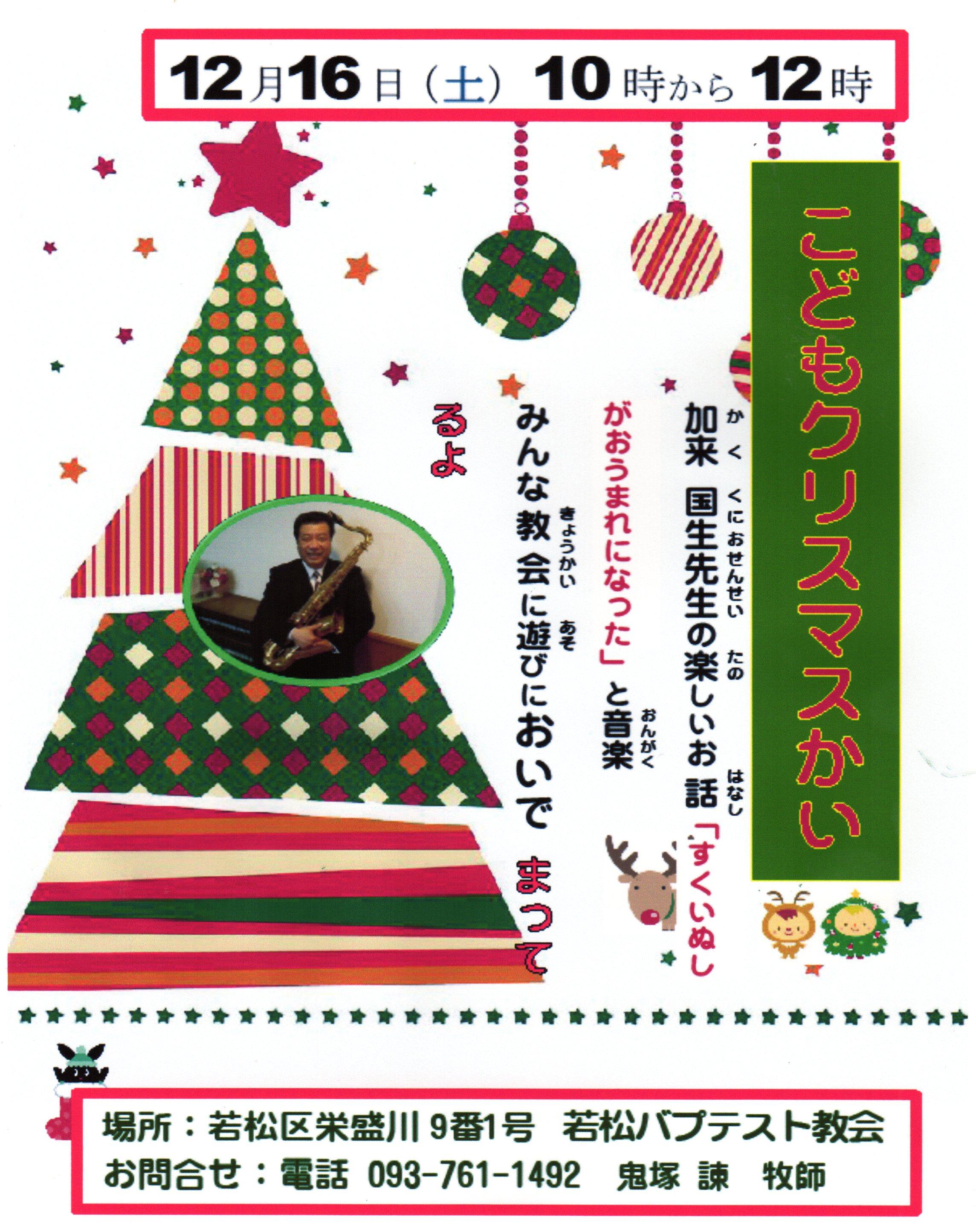 12月6日(土)10時から12時まで、「こどもクリスマスかい」のイメージ