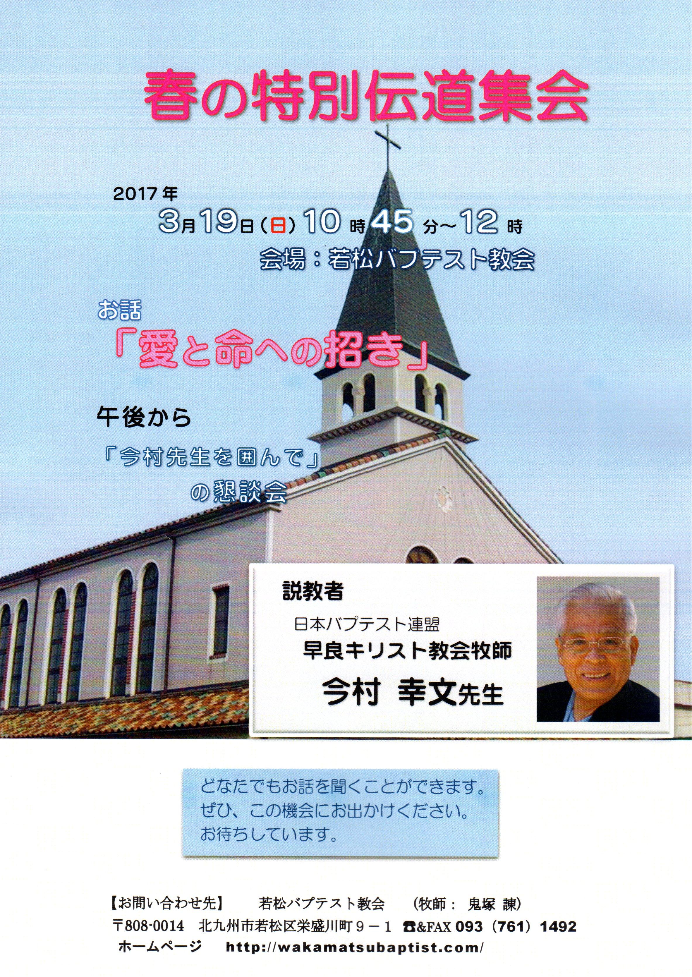 3月19日(日)の特別伝道集会のお知らせのイメージ
