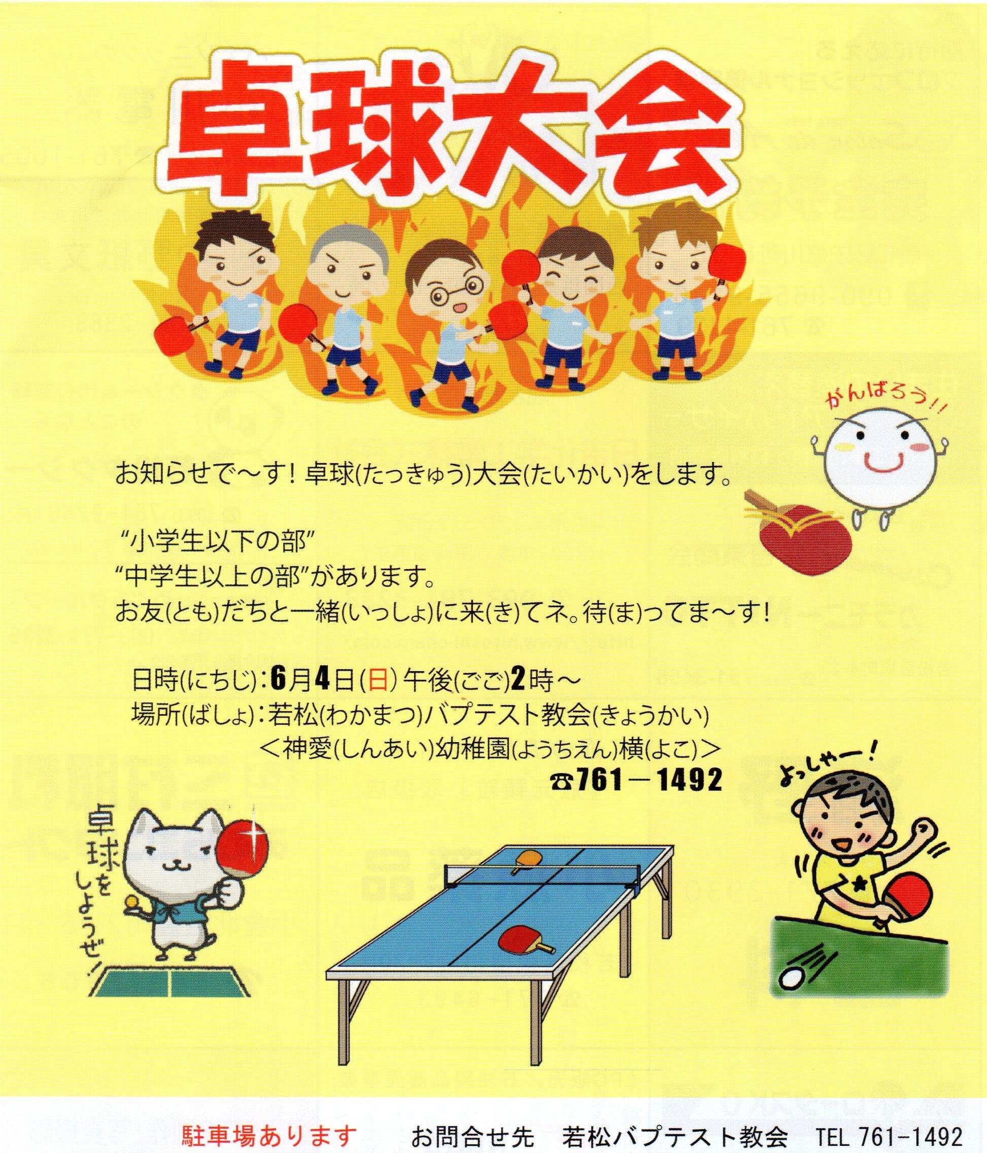 6月4日(日)の礼拝後に卓球大会をします。のイメージ