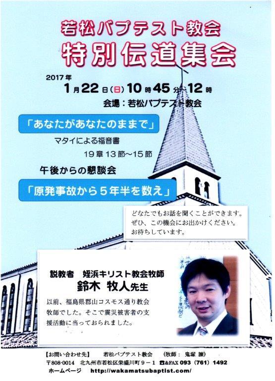 1月22日(日)の特別伝道集会のお知らせのイメージ