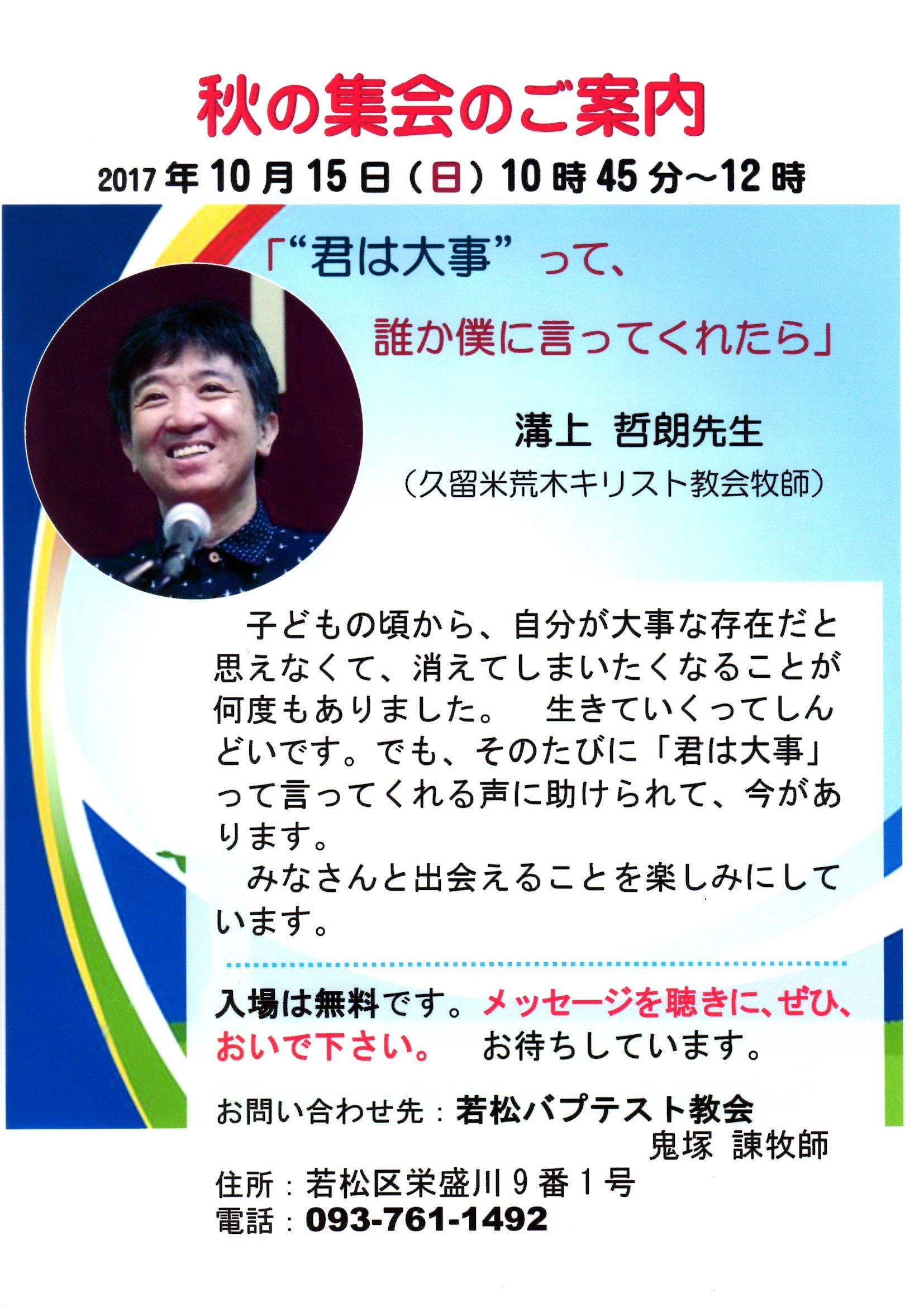 10月15日(日)に溝上哲朗先生による集会のお知らせ。のイメージ